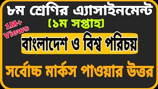 Class 8 Assignment ||Bangladesh & Global Studies ||৮ম শ্রেণির এ্যাসাইনমেন্ট ||বাংলাদেশ ও বিশ্ব পরিচয়