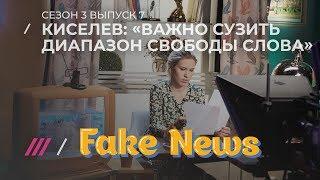 FAKE NEWS #7. Все фейки федерального ТВ про Керчь и рекорды РЕН по вранью