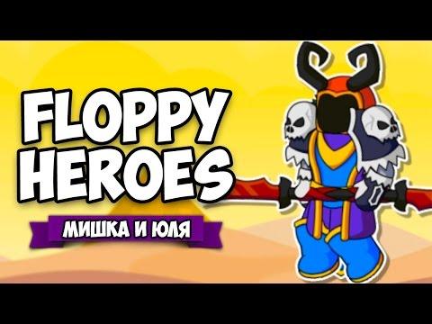 Floppy Heroes ♦ ЧЕЛЛЕНДЖ УПРАВЛЕНИЯ