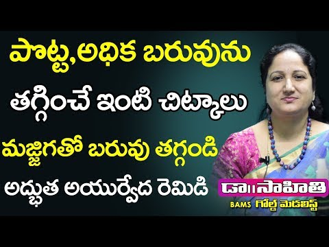 Top Weight Loss Remedies in Telugu 2019