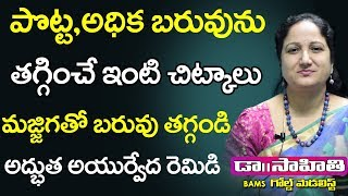 Top Weight Loss Remedies in Telugu 2019