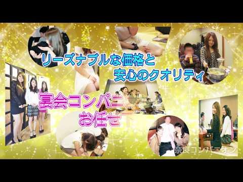 奈良の宴会コンパニオン 実際の動画