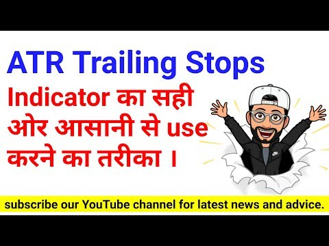 How to use ATR trailing stops (stop loss) indicator in easy way || Best indicator for trading