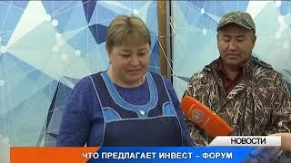 В Зелёновском районе стартовал  инвест-форум