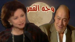 تحميل اغاني وجه القمر ׀ فاتن حمامة - أحمد رمزي ׀ الحلقة 11 من 18 MP3