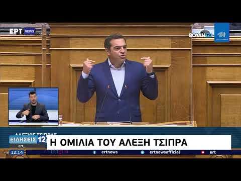 Η ομιλία του Αλέξη Τσίπρα για τις πυρκαγιές | 25/08/21 | ΕΡΤ