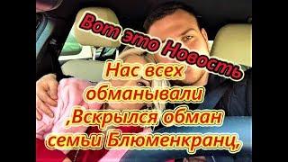 Самые Свежие Новости Дома 2 на 19.09.2018 Блюминканцы разоблаченны,бузова не любит своих фанатов