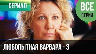▶️ Любопытная Варвара - 3 сезон (все серии) - Детектив | Фильмы и сериалы