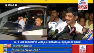 Minister DK Shivakumar Admitted To Apollo Hospital Late Night