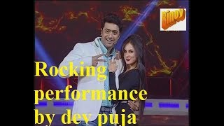 Dev best dance performance ever-4.with puja bose,nusrat.char gaya pyar ka bukhar