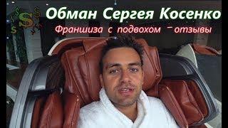 Вся правда о Сергее Косенко - Разоблачение франшизы - Отзывы kosenkogroup = Сергей Косенко =