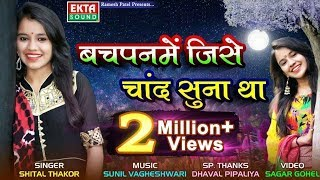 Shital Thakor Bachpan Me Jise Chand Suna Tha Love Song High Quality Mp3 New Gujarati Status 2018
