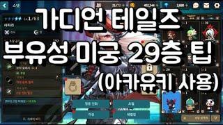 아카유키  - (가디언 테일즈) - 가디언테일즈]부유성 미궁 29층 팁(아카유키 사용)
