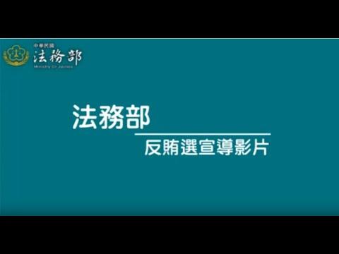 法務部「全民反賄選」反賄宣導影片