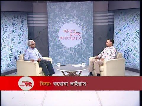 Jante Chai Janate Chai- EP 09 || বিষয়: করোনা ভাইরাস || ETV Lifestyle