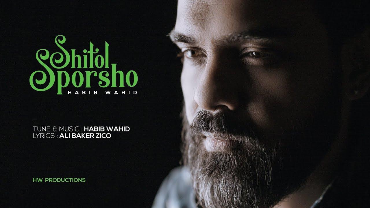Shitol Sporsho  Habib Wahid Lyrics