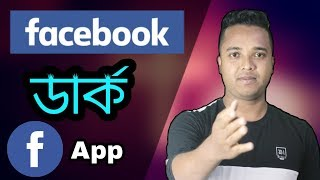 How To Enable Dark Mode On Facebook Browsing ? Bangla Tutorial 2019