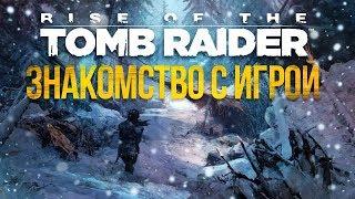 Rise of the Tomb Raider знакомство с игрой. Начало приключений Лары Крофт на канале Мисс Киска