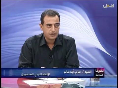 الصفحي سامي أبو سالم يتحدث عن أساليب وأهمية السلامة المهنية للصحفي الفلسطيني