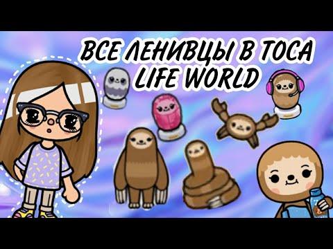 💓ВСЕ ЛЕНИВЦЫ В ТОКА ВОРЛД🦥|| Toca Life World|| Toca Frog🧚🏻♀️🐸