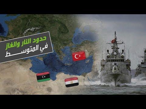 العرب اليوم - شاهد: من الخاسر ومن الرابح من التمدد البحري التركي؟