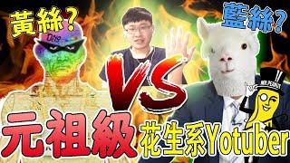 【突發】元祖級花生片Youtuber首度回應...|香港藝術文化 娛樂 政治的關連性