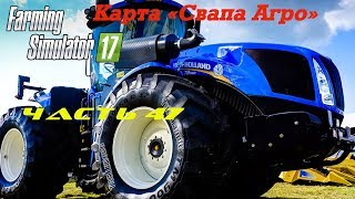 Farming Simulator 2017 Свапа Агро. Часть 47. Свежий хлеб.