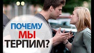 Токсичные отношения - Почему мы терпим? | Психология Счастья