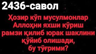 2436-Савол: Ҳозир кўп мусулмонлар Аллоҳни яхши кўриш рамзи қилиб юрак шаклини қўйиб олишади?