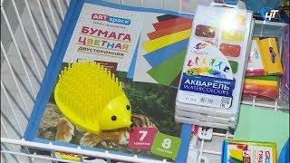 Новгородцы могут помочь собрать в школу детей из малообеспеченных семей