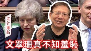 文翠珊不知羞恥 英國人不知所謂!〈蕭若元:海外蕭析〉2019-03-14