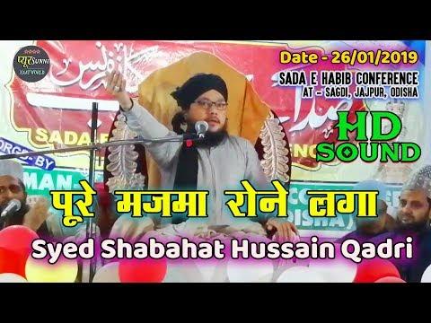 पूरे मजमा रोने लगा Syed Shabahat Hussain Qadri Sahab Super Hit Bayan Full HD 2019