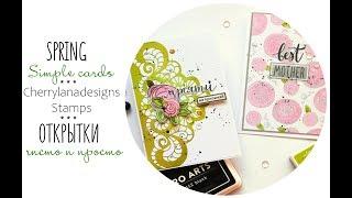 Красивые открытки быстро и просто/ Quick simple cards. Turorial #cardmaking #скрапбукинг