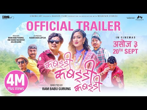 Nepali Movie Aama Trailer