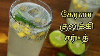 கேரளா குலுக்கி சர்பத் - Kerala Kulukki Sarbhat - Juice Recipe - Summer Drink In Tamil - Fresh Juice