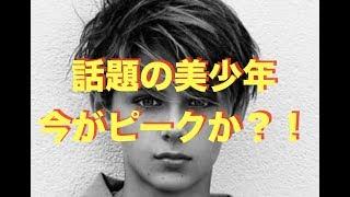 世界一のイケメン話題の美少年ウィリアム・フランクリン・ミラー◯◯過ぎて将来は微妙?