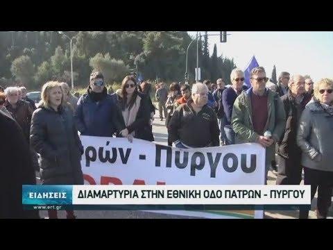 Διαμαρτυρία στην εθνική οδό Πατρών – Πύργου   21/01/2020   ΕΡΤ