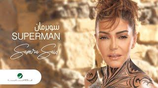 Samira Said ... Superman - Lyrics Video | سميرة سعيد ... سوبرمان - بالكلمات