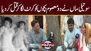 Step mother electrocutes two children to death | Juram Anjam - Episode 541
