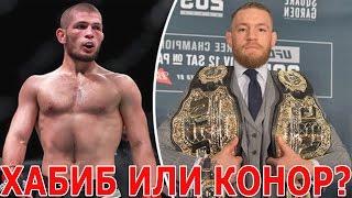 Хабиб Нурмагомедов или Конор МакГрегор?