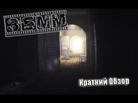 35ММ - Краткий Обзор