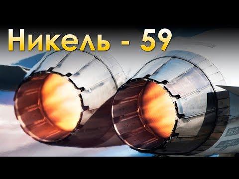 Никель - Металл, Образующий Суперсплавы!