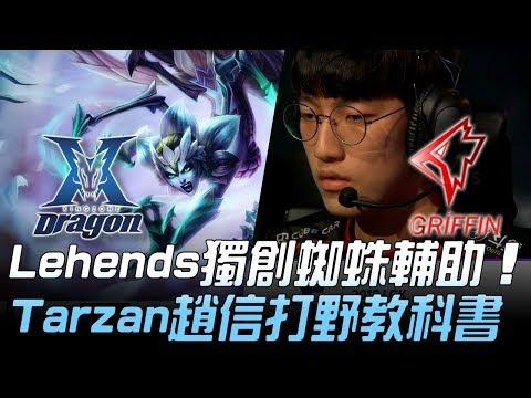 KZ vs GRF Lehends獨創輔助蜘蛛 Tarzan趙信打野教科書!Game 2