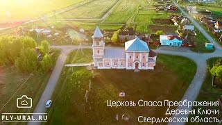 Церковь Спаса Преображения. Деревня Ключи