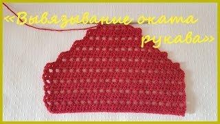 Вязание крючком для начинающих. Урок 39 Вывязывание оката рукава ✿ Knitting sleeves ✿ Crochet