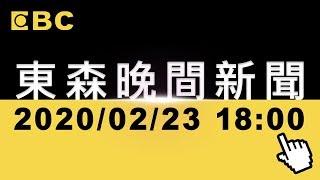 【東森晚間焦點新聞】2020/02/23 王佳婉主播