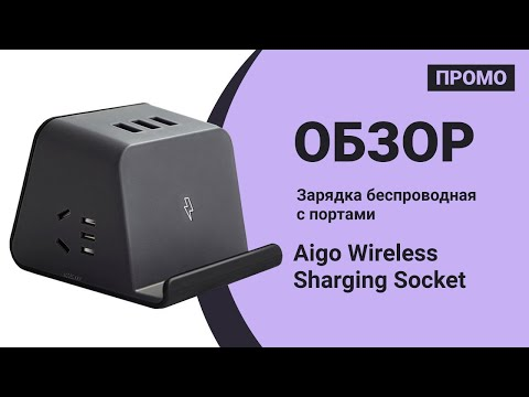 Aigo Wireless Sharging Socket — Промо Обзор!