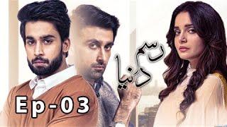 Rasm-e-Duniya Episode 03 - Armeena Khan & Sami Khan Bilal Abbas [New Drama]