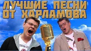 ЛУЧШИЕ ПЕСНИ ОТ ХАРЛАМОВА