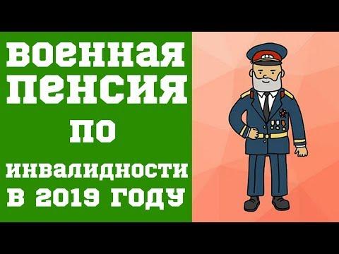 Военная пенсия по инвалидности в 2019 году